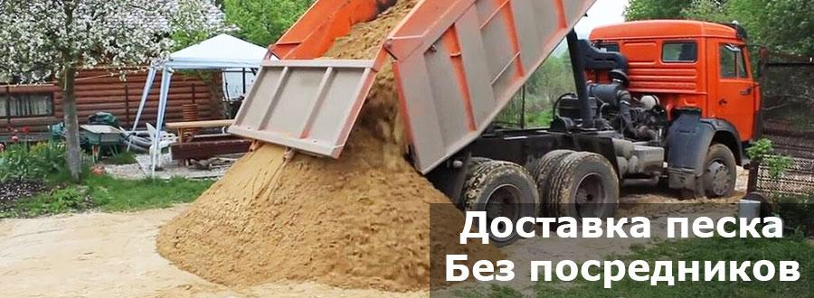 Купить песок в бетон с доставкой керамзитобетон марка 75